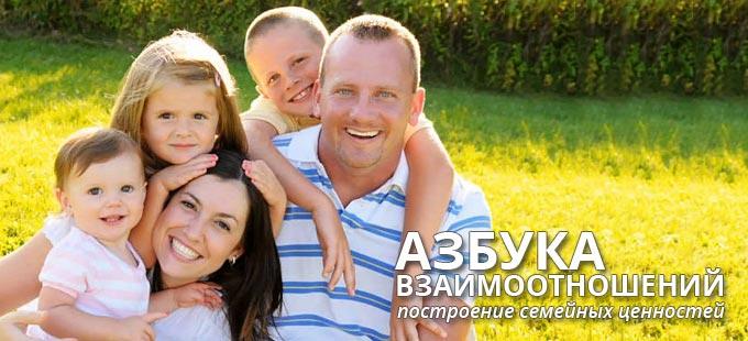 Азбука Взаимоотношений - построение семейных ценностей