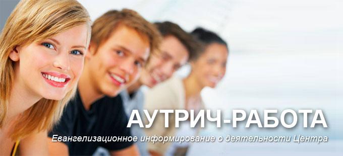 Евангилизационное информирование о деятельности Центра