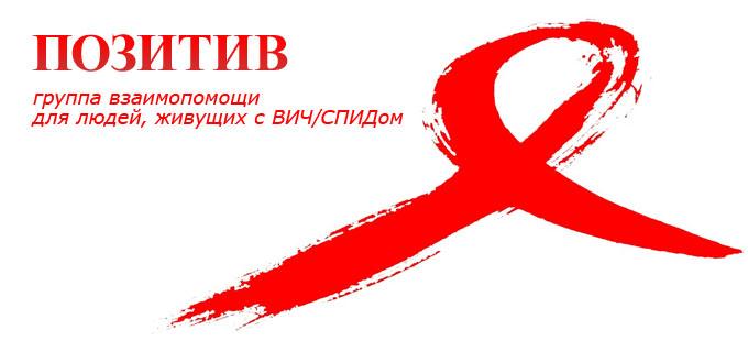 Группа взаимопомощи для людей, живущих с ВИЧ/СПИДом