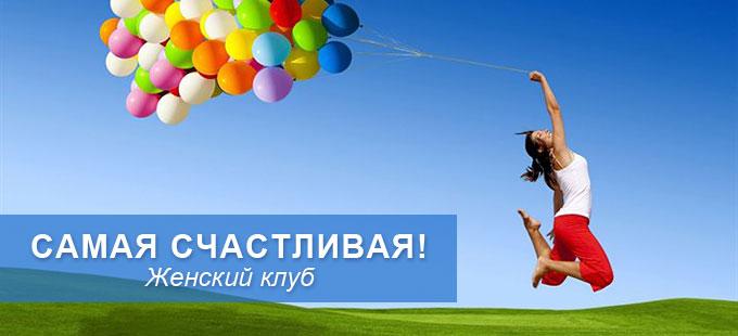 Женский клуб САМАЯ СЧАСТЛИВАЯ!