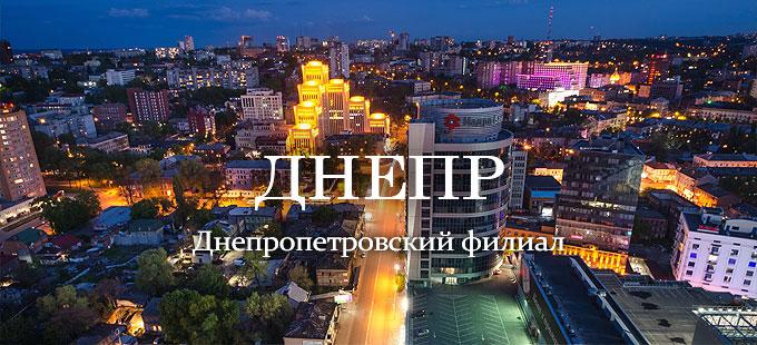 Днепропетровский филиал